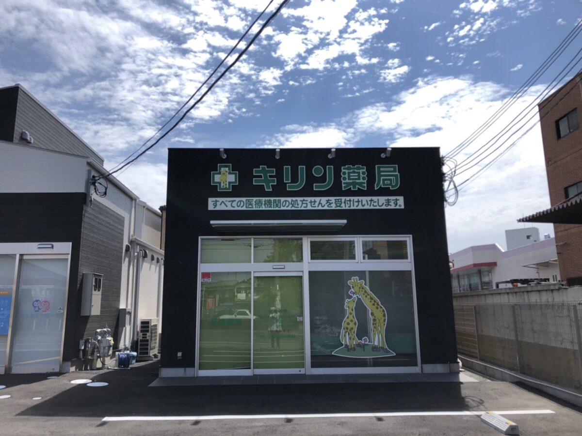 【2021.6/1開局】堺市中区・310号線沿い「ひふみるクリニック」隣りに『キリン薬局 新家店』が開局したよ!:
