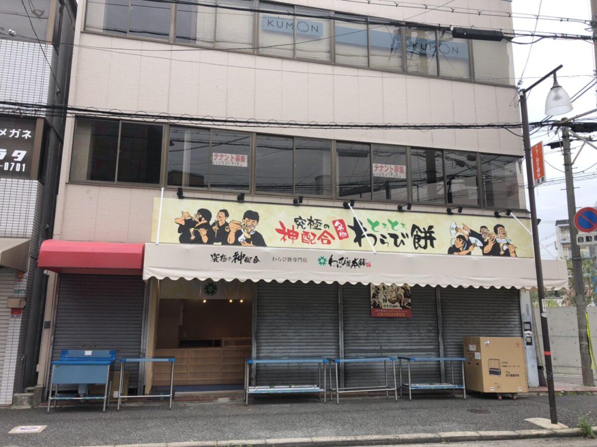 【新店情報】堺市東区・初芝駅前にも!!とろとろ食感が人気のあの和スイーツのお店がオープンするみたいです!: