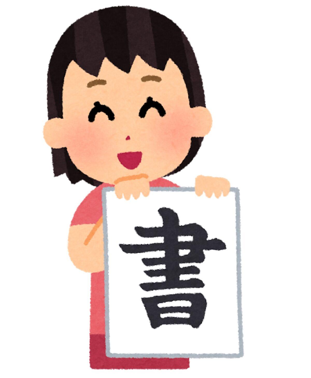 【2021.8/4(水)開催予定】堺区・好きな言葉を書いてみよう♪夏のおたのしみ講座『習字』が開催されます!※要申込@人権ふれあいセンター: