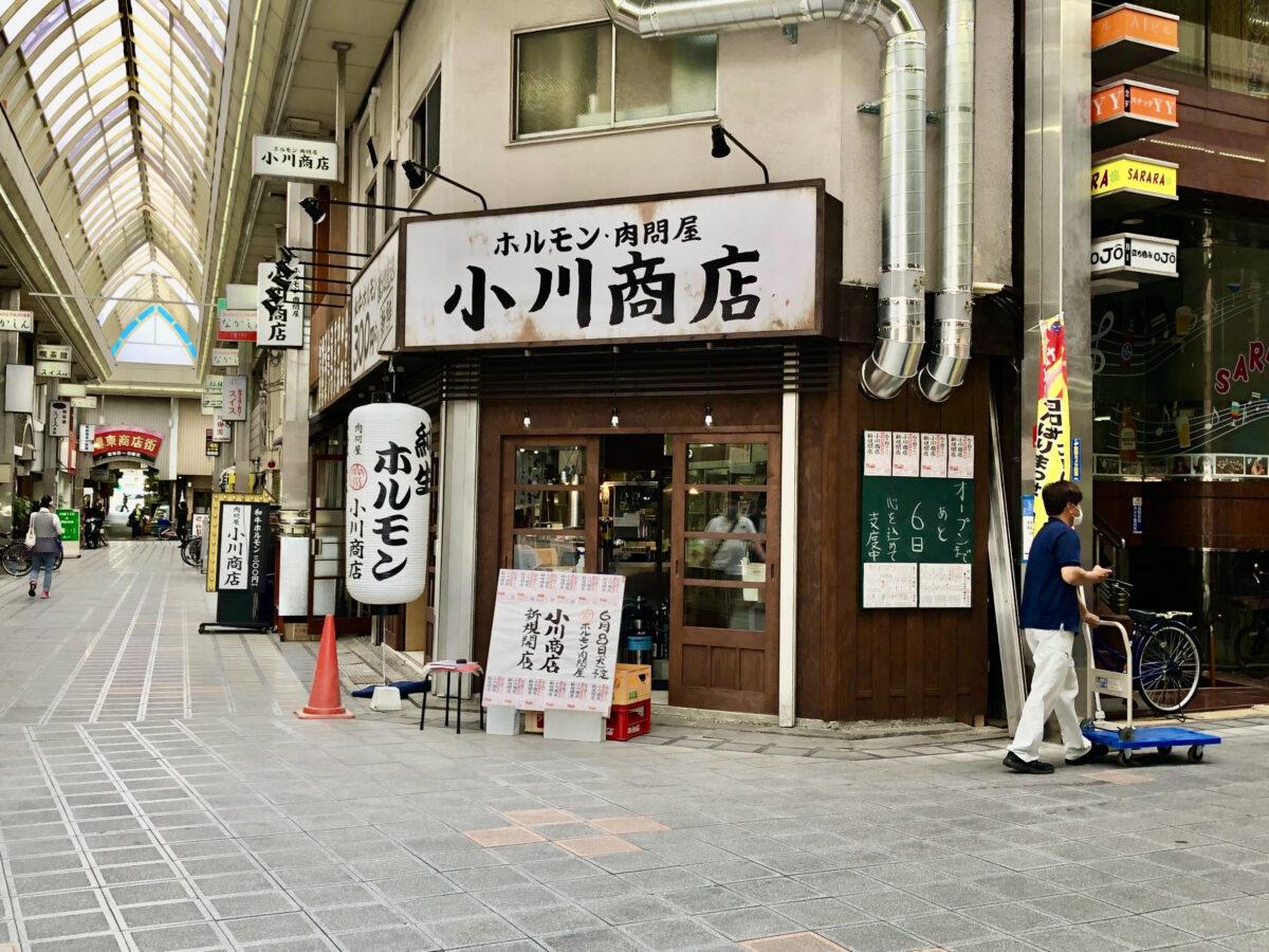 【オープン日判明】堺東・工事中のホルモン肉問屋 『小川商店 堺東店』のオープン日が判明しました!!: