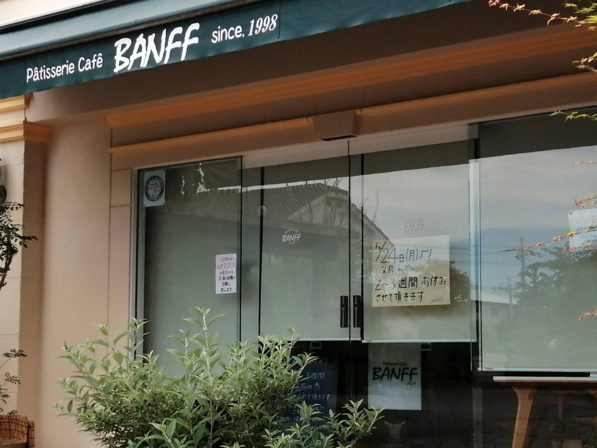 【改装のためお休みされています】河内長野市・心休まるひと時を楽しめるカフェ併設の人気のケーキ屋さん『BANFF』が改装中です。: