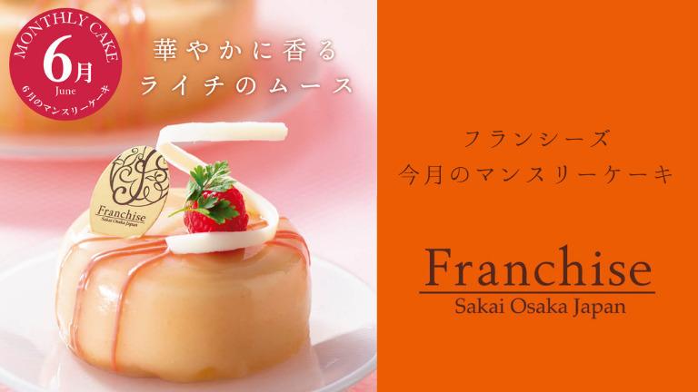 6月限定のマンスリーケーキは華やかに香るライチのムース「ビジュードゥリチ」花とお菓子の工房『フランシーズ』: