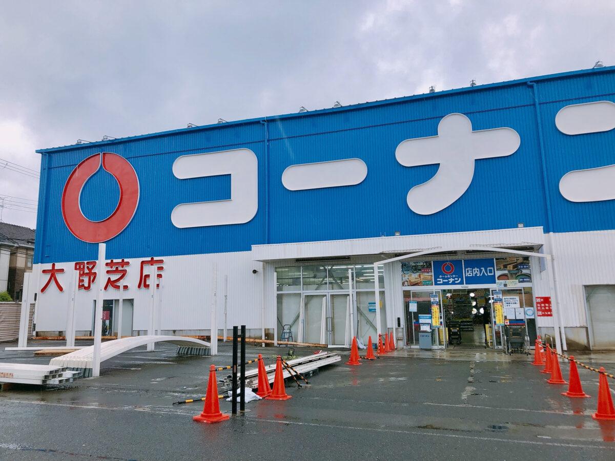 【最新情報!!】堺市中区・コーナン大野芝店の中にペットショップ『KEN&ONE(ケン&ワン)』がオープンします!: