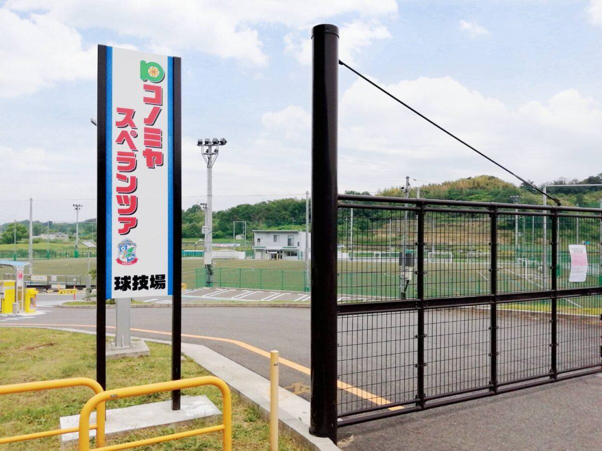 【2021.4/1リニューアル】河内長野市・下里町にある「下里運動公園人工芝球技場」が『コノミヤ・スペランツァ球技場』と名が新たになりました♪: