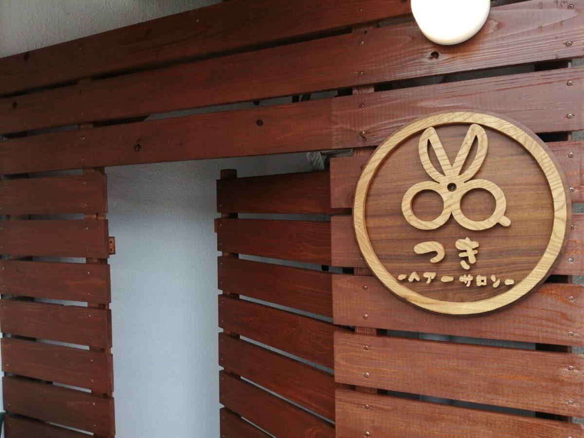 【オープン日判明♬】羽曳野市・お一人様だけの空間で心も休まる美容室『つき』のオープン日が判明しました♪: