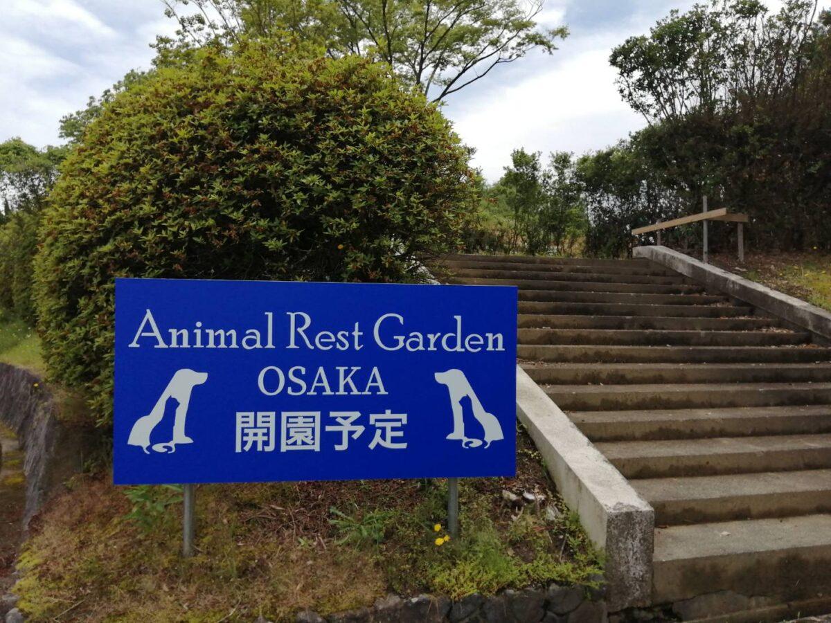 【近日開園予定】河内長野市・南大阪霊園隣接の『Animal Rest Garden OSAKA』が近日中に開園されるようです。: