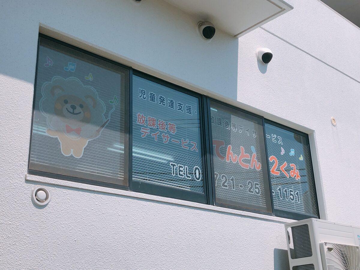 【2021.6月1日(火)オープン☆】富田林市・若松町に『放課後等デイサービスてんとん2くみ』がオープンしました!: