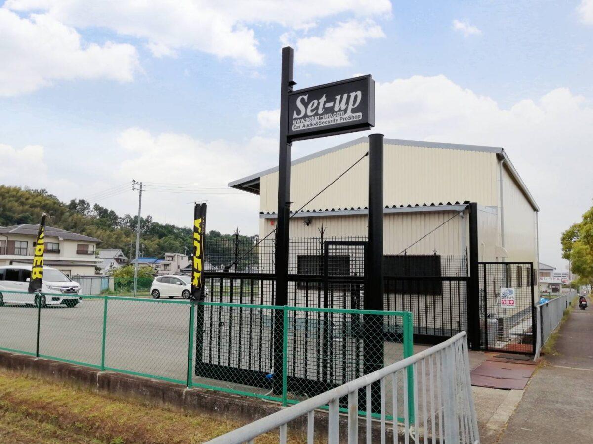 【2021.4/1オープン】河内長野市・カーセキュリティの専門店『Set-up』が移転オープンされたようです。: