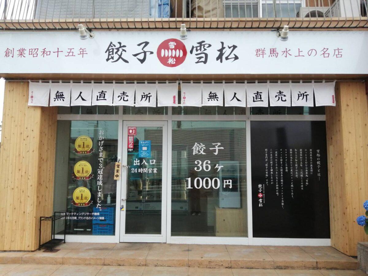 【2021.5/27オープン♪】羽曳野市・令和の時代に⁉昔ながらの無人販売『餃子の雪松』が羽曳野市にもオープンしました~♪: