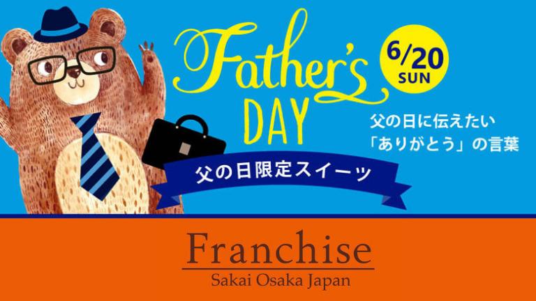 フランシーズ,父の日