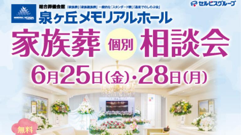 【6/25家族葬セミナー・6/28家族葬個別相談会】気になる家族葬のことを聞いてみよう『泉ヶ丘メモリアルホール』: