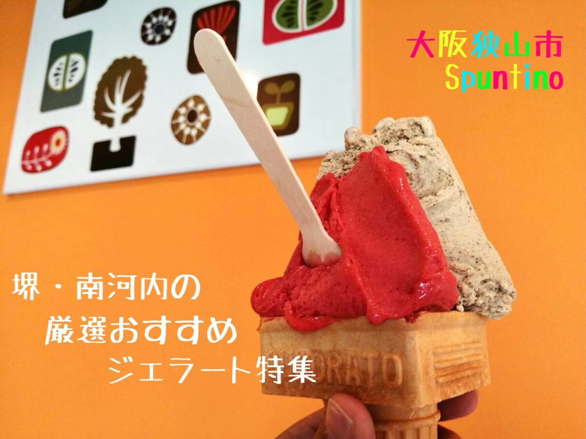 【大阪狭山市】3月にオープンしたばかりの人気店『Spuntino(スプンティーノ)』のジェラートで充電完了♡【堺・南河内の厳選おすすめジェラート特集】: