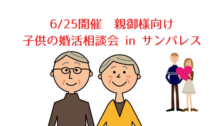 【親御様向け】子供の婚活相談会 in サンパレス「南大阪の会員さんが多い!」 ~縁結びのプロデュース~『赤い糸』: