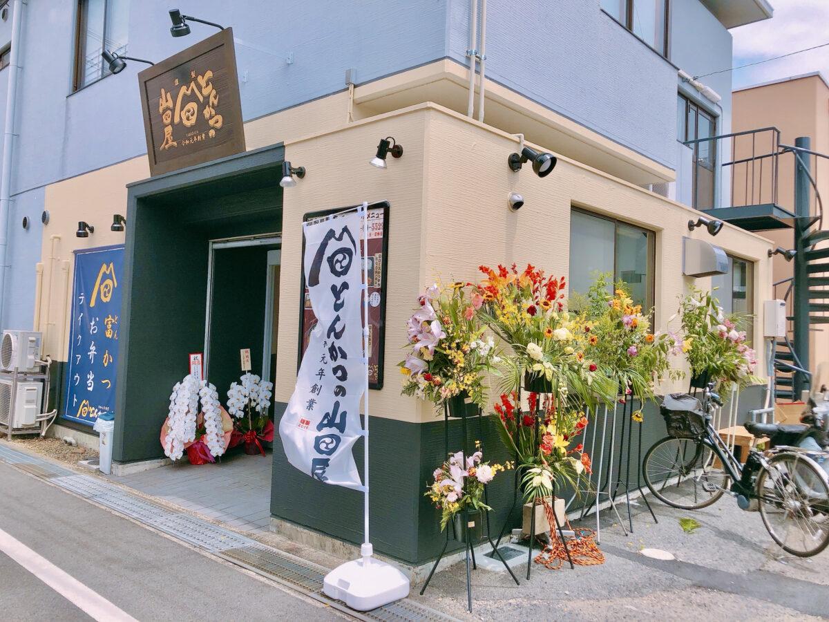 【2021.6/10(木)オープン☆】河内長野市・味も価格も抜群!!『とんかつの山田屋 河内長野店』がオープンしました♪: