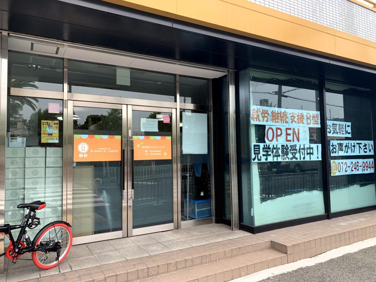 【2021.8/1リニューアル予定★】堺区・就労継続支援事業所『ワークスペース・ニコライズ』がB型事業所としてリニューアルされるそうです!:
