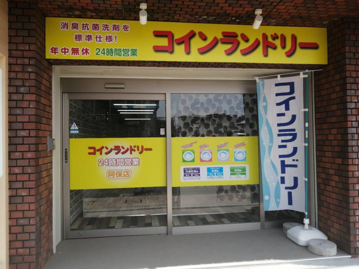 【2021.5月初旬頃オープン♪】松原市・長尾街道沿いに24時間営業『コインランドリー阿保店』がオープンされています♪:
