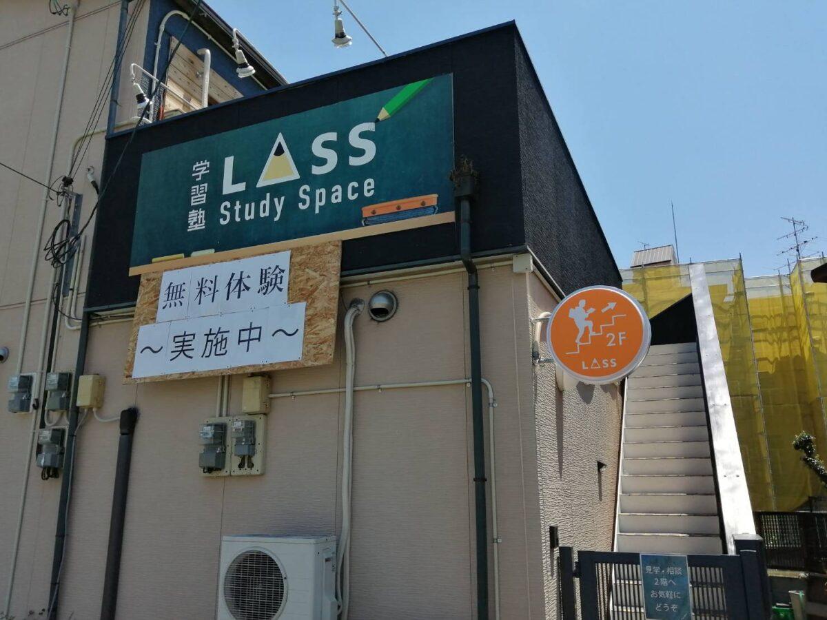 【2021.6/3開校】藤井寺市・1 日しっかりと勉強できる環境が整った少人数制の学習塾『LASS(ラス)』が開校しました♪: