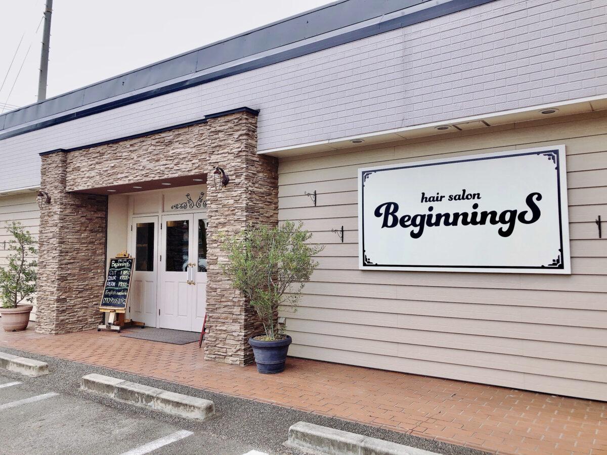 【2021.4/1リニューアルオープン♪】堺市北区・人気ヘアサロン『BeginningS(ビギニングス)』がリニューアルオープンしました!: