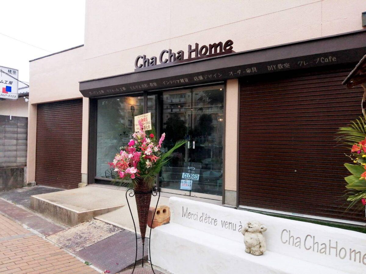 【いよいよ明日オープン♪】大阪狭山市・オシャレな空間で雑貨選びも楽しくなること間違いなし!『Cha Cha Home 大阪狭山店』が明日オープンです♬: