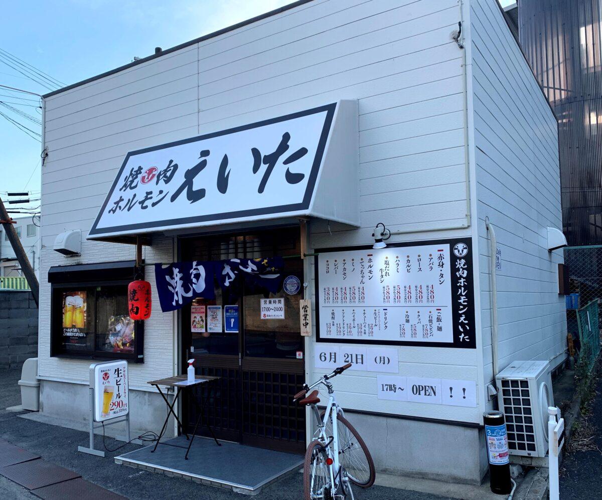 【2021 6/21オープン★】堺市中区・伏尾の交差点付近に『焼肉ホルモン えいた』がオープンしましたよ~♪:
