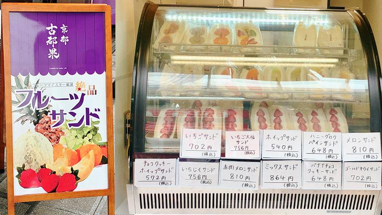 【2021.6月2日(水)オープン☆】堺市堺区・みずみずしい旬のフルーツが入った自慢のフルーツサンドのお店『京都 古都果 堺東店』がオープンしました♪:
