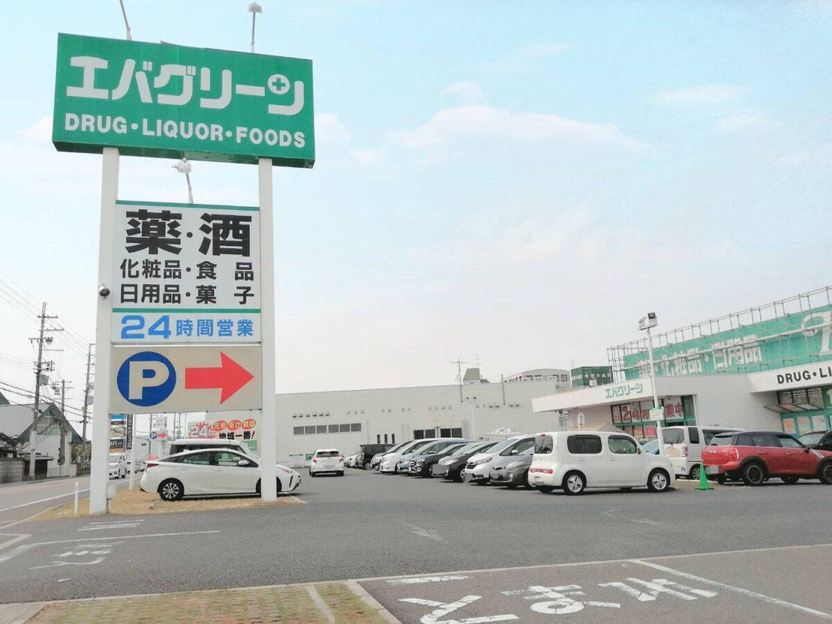 【リニューアル情報】大阪狭山市・24時間営業でとっても便利な『エバグリーン狭山店』がリニューアルの為、一時休業されます。:
