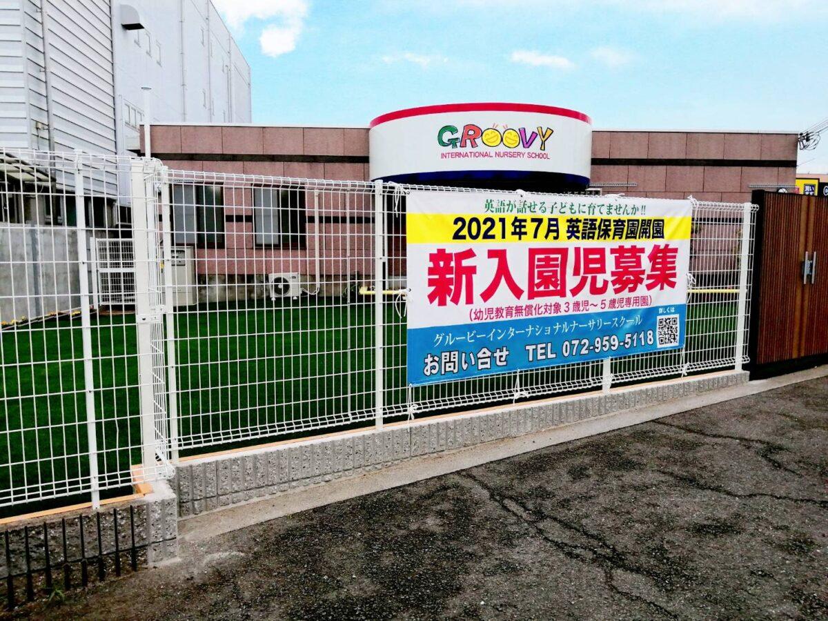 【開設日判明♬】羽曳野市・野々上に企業主導型保育園『INTERNATIONAL NURSERY SCHOOL』がまもなく開設されます♪: