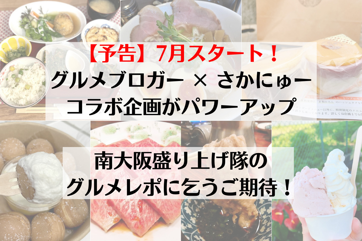 【予告】グルメブロガー×さかにゅーコラボ企画が7月からパワーアップ!南大阪盛り上げ隊のグルメレポをご期待ください!: