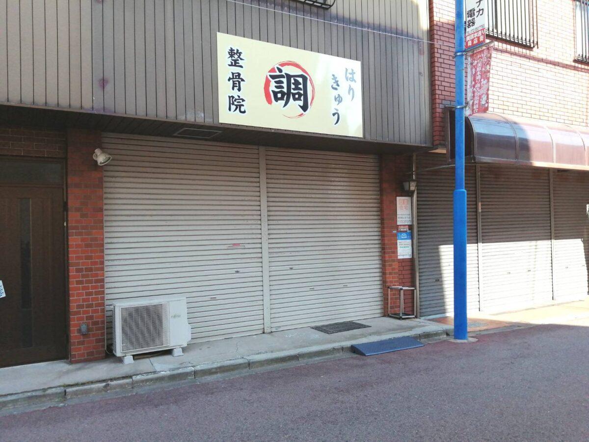 【2021.6/1移転オープン】堺市美原区・美原本通り商店街の『はりきゅう 調 整骨院』が移転オープンされています。: