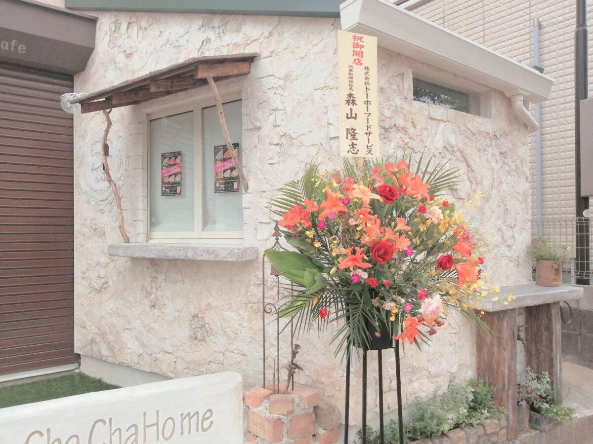 【2021.6/21オープン】大阪狭山市・大野台に誕生した立ち寄りたくなる可愛いクレープカフェ『クレープハウスくぅ』がオープンされました♪:
