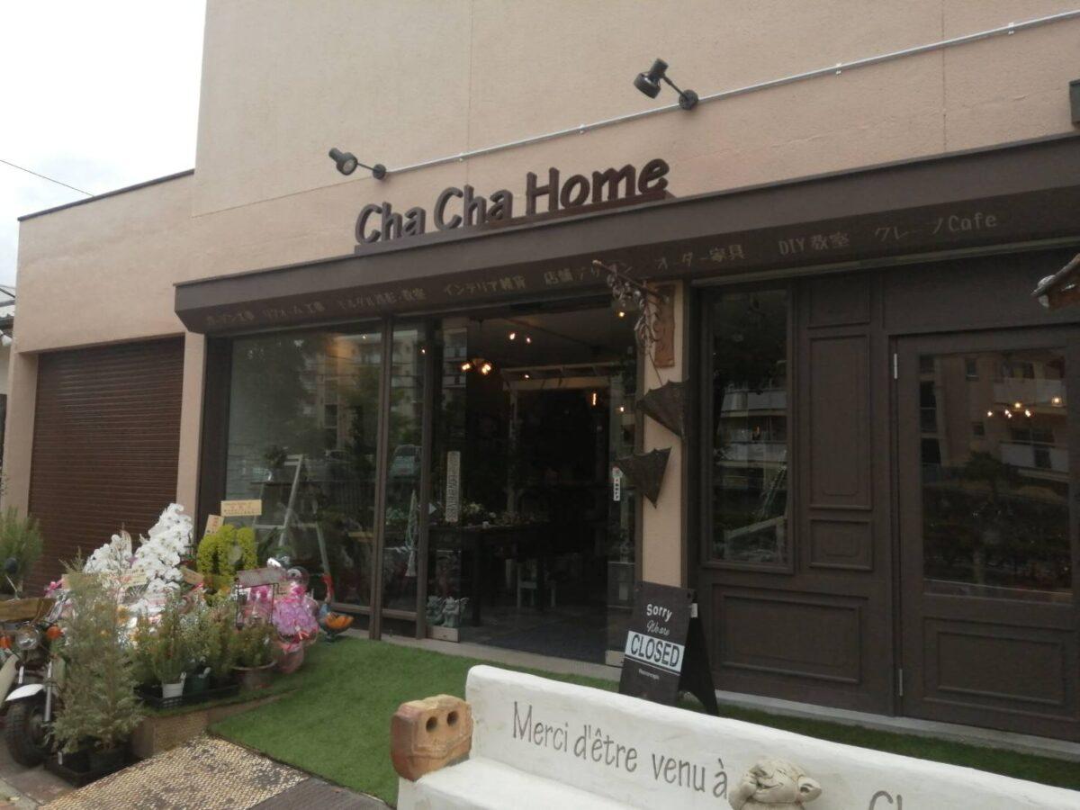 【2021.6/26オープン】大阪狭山市・大野台に店舗工事やお部屋のリフォームなどお家のあれこれを丸ごとお任せしたい『Cha Cha Home 大阪狭山店』がオープンされました♬: