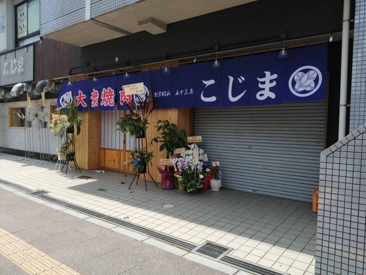 【祝オープン】堺市堺区・宿院に待ってました~♪老舗焼肉店のこだわりお肉『大衆焼肉こじま 大阪堺宿院店』がオープンしました♬:
