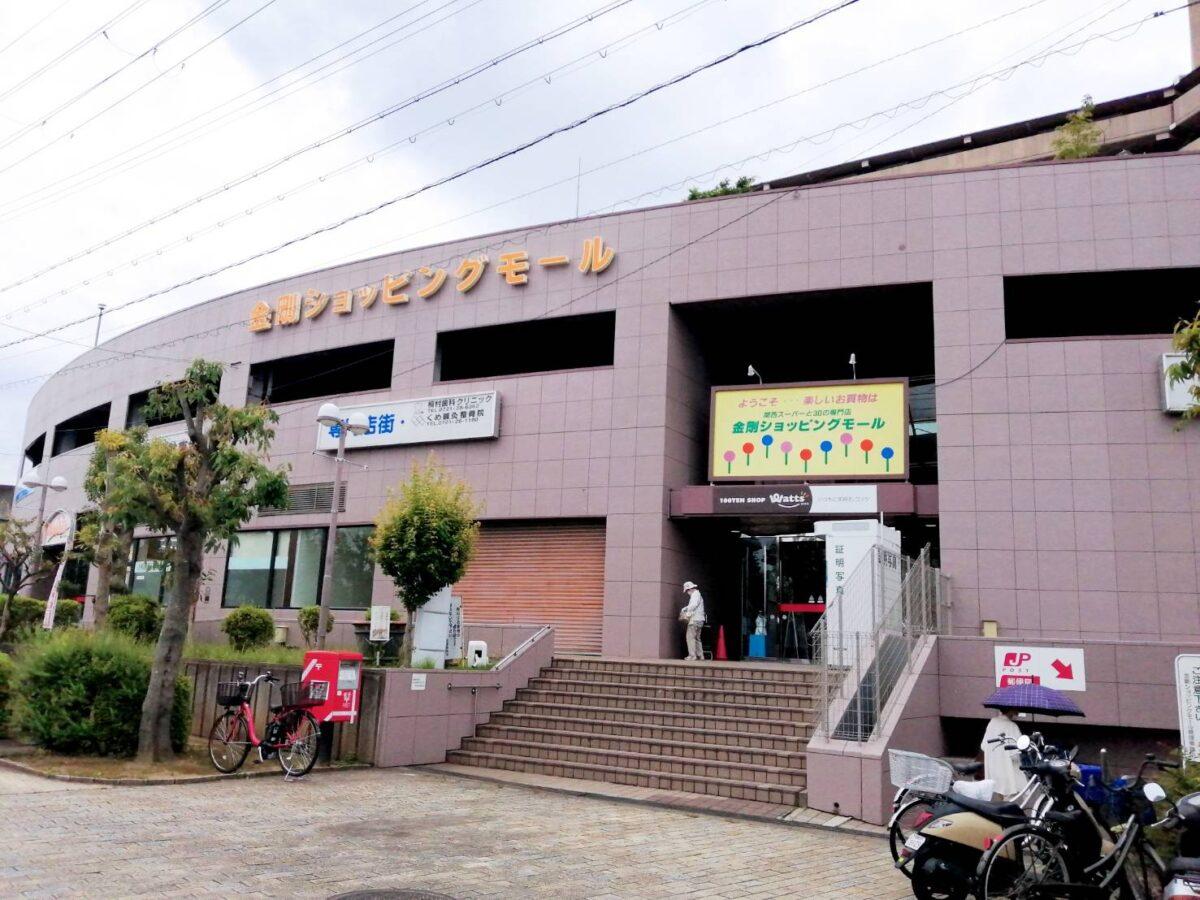 【2021.6/12オープン】富田林市・全国チェーンで安心の買取専門店『おたからや金剛ショッピングモール店』がオープンしたようです。:
