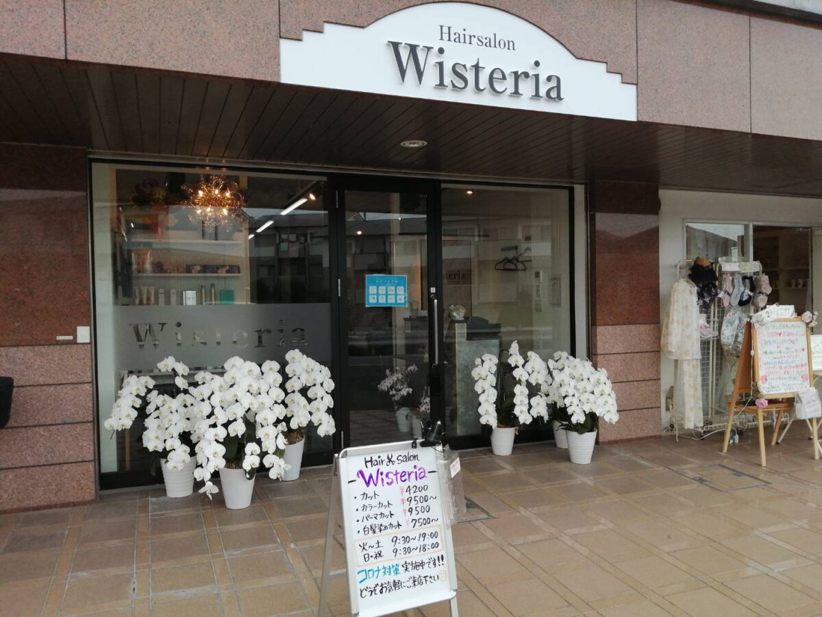 【2021.5/1】大阪狭山市・大阪狭山市駅より徒歩5分♪キッズスペース有り『Hair salon Wisteria』がオープンされました♬: