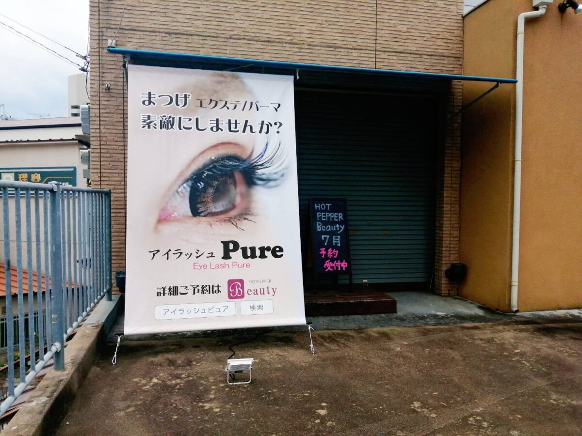 【祝オープン】河内長野市・完全個室のプライベートサロン『Eye Lash Pure』がオープンされたようです♬: