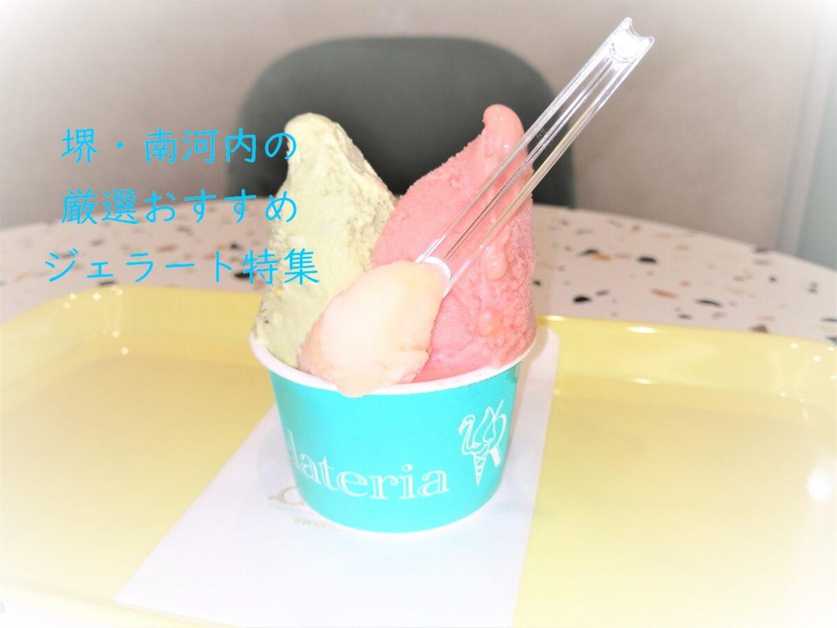 【堺市堺区】スイカを65%以上配合!贅沢スイカソルベが食べられるのは今だけ♡『Gelateria R . sweets&cafe』【堺・南河内の厳選おすすめジェラート特集】: