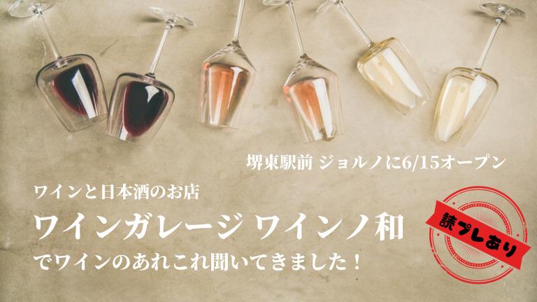 日本酒プレゼントあり【6/15オープン!】話題のジョルノに開店♪ワインと日本酒を扱う「ワインガレージ ワインノ和」でワインのあれこれ聞いてきました!: