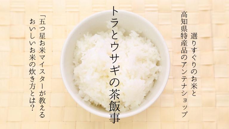 【お米プレゼントあり】お米に本気!5つ星お米マイスターが毎日のご飯をアドバイス♪『トラとウサギの茶飯事』: