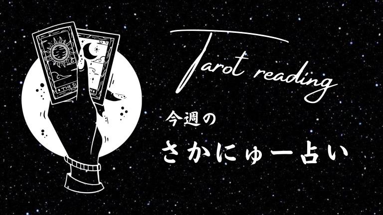 【2021年9月27日(月)~10月3日(日)】今週の運勢を『さかにゅータロット占い』でCHECK!!by葵紫先生: