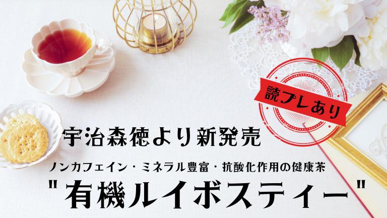 【プレゼントあり】かおりちゃんの宇治森徳からノンカフェイン健康茶『有機ルイボスティー』が新発売♪: