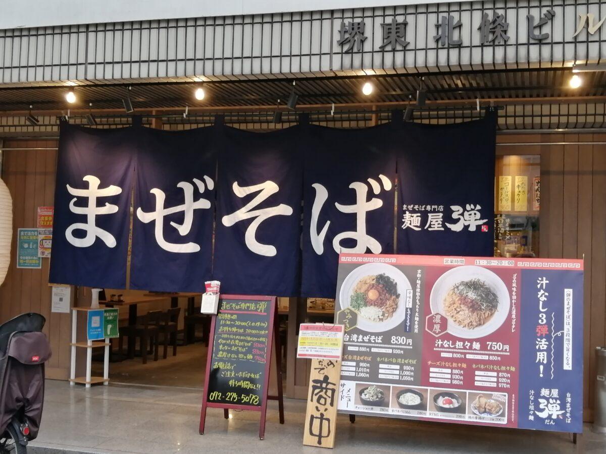 【新店情報】堺区・3段階の味変を楽しめる絶品まぜそば☆堺東駅前にまぜそば専門店『麺屋 弾』がオープンしています: