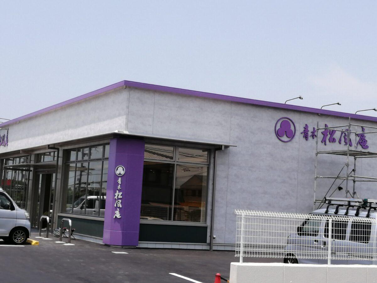 【オープン日判明!!】堺市中区・フルティエ跡地にオープン予定の『青木松風庵』気になるオープン日は。。。: