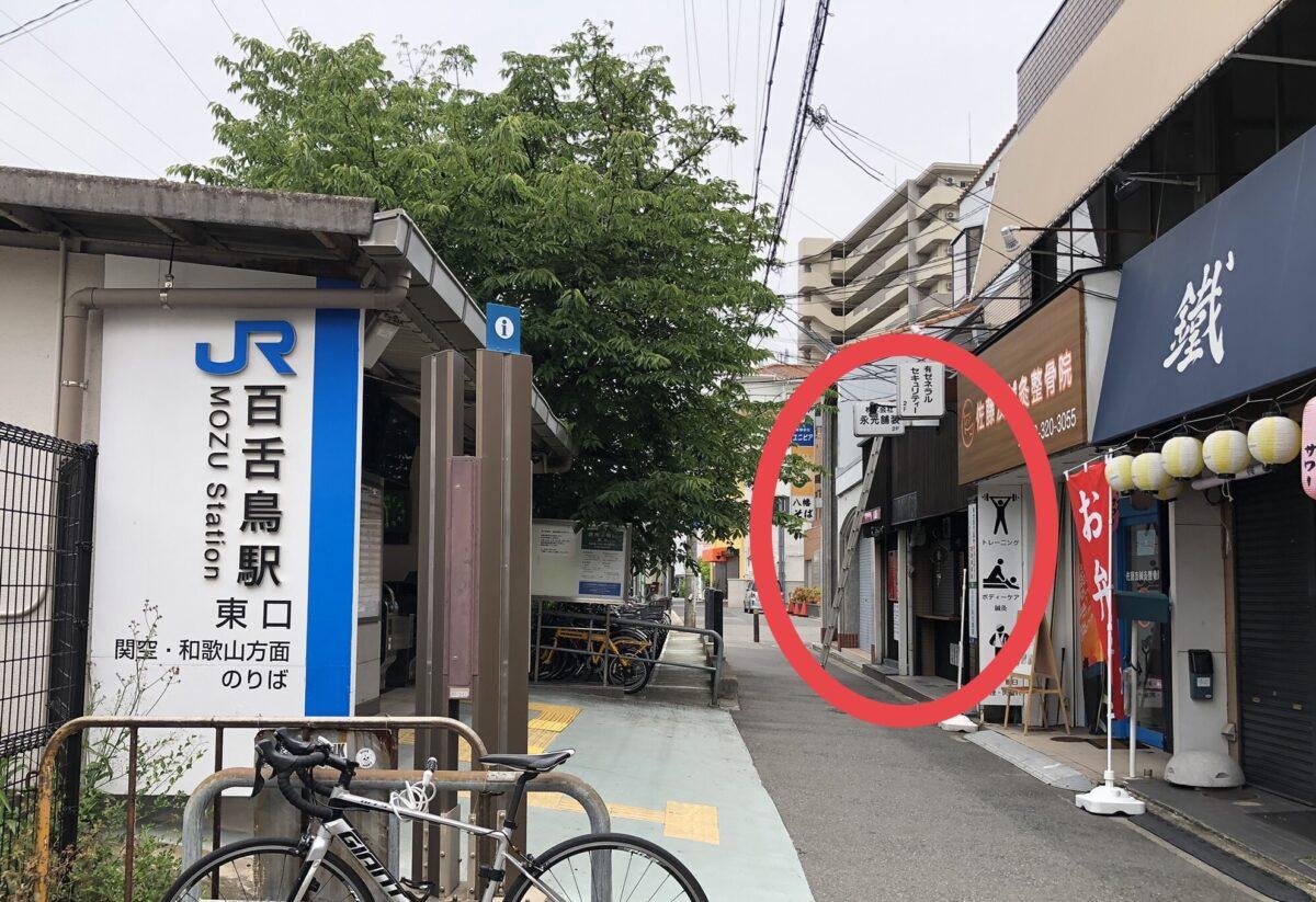 【2021.5/31リニューアルオープン】堺市北区・百舌鳥駅目の前『ほっこり処 福笑』がリニューアルしているよ!!: