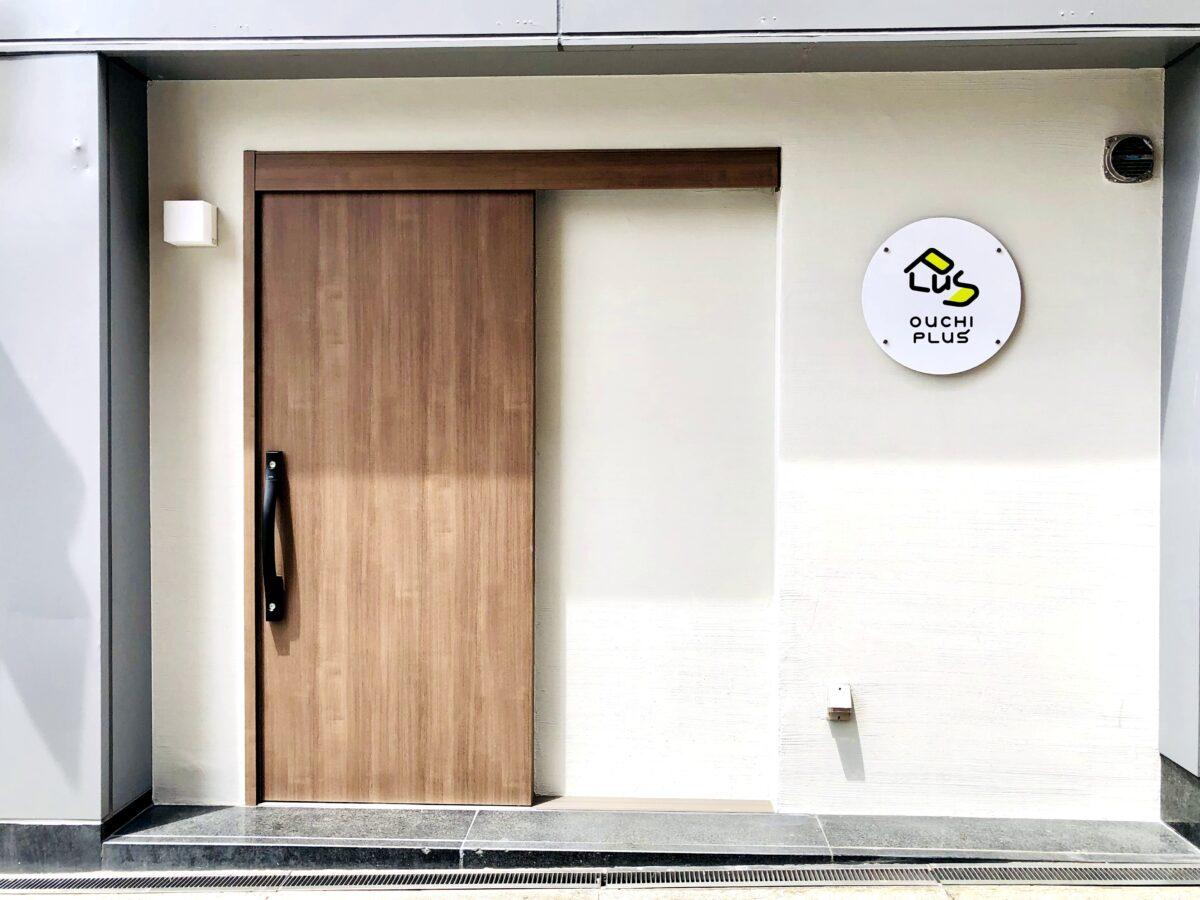 【2021.5/31オープン】堺区・堺東にリフォームを考える方と熟練大工&壁紙職人を繋ぐ『おうちプラス』がオープンしたよ!!: