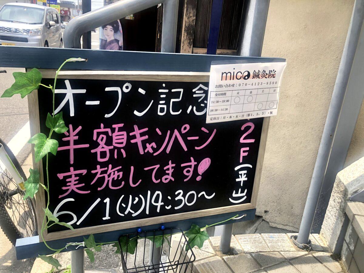 【2021.6/1開院♫】初回半額キャンペーンも実施中♡堺市北区・中百舌鳥に素敵な女性院長による女性専用の鍼灸院『mico鍼灸院』が開院しましたよ!!:
