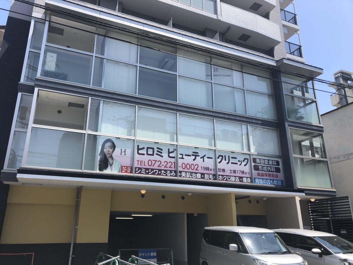 【2021.6/7リニューアル】堺東駅すぐ!美容皮膚科・形成外科の『ヒロミビューティークリニック』がクリニック拡大するみたい!: