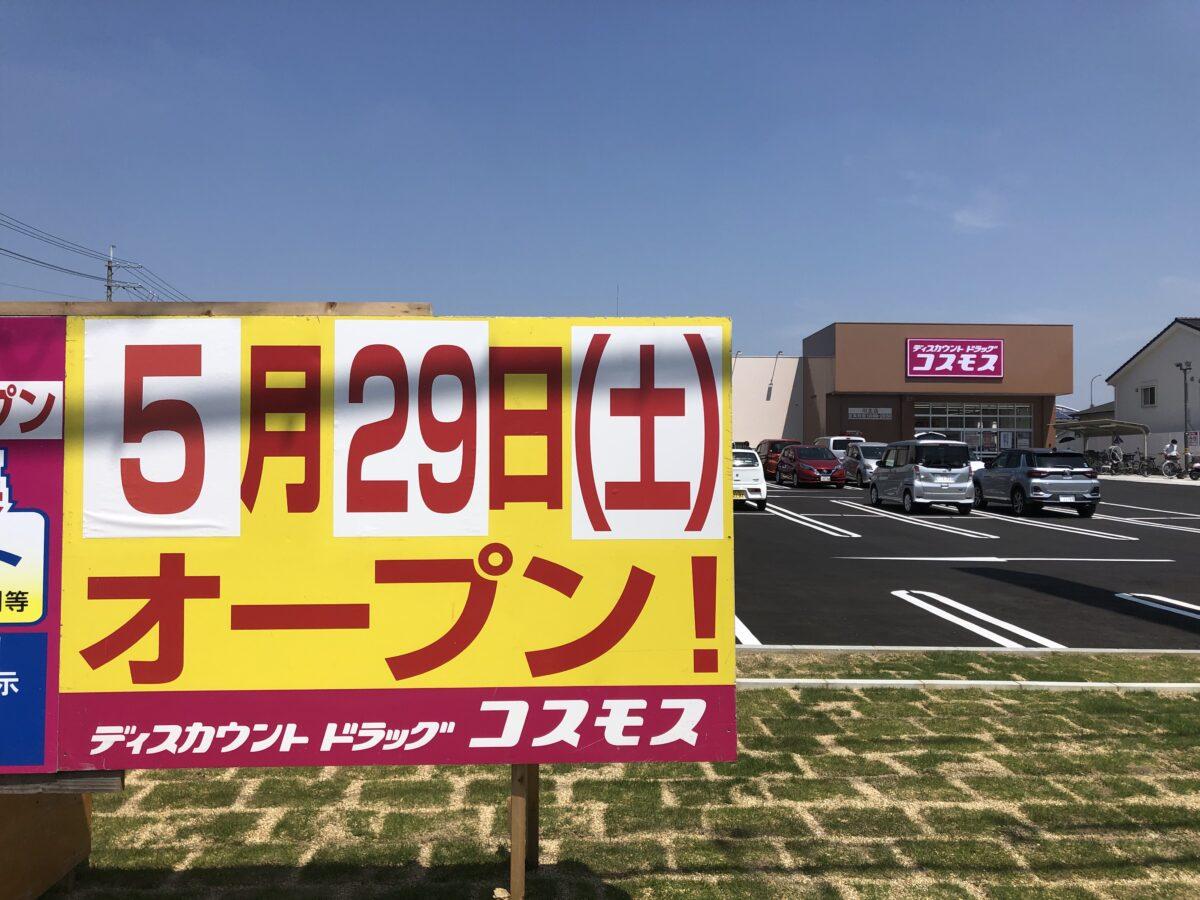 【2021.6/4までオープンセールをやってるよ~♪】藤井寺市『ドラッグコスモス川北店』がオープンしましたよ~!: