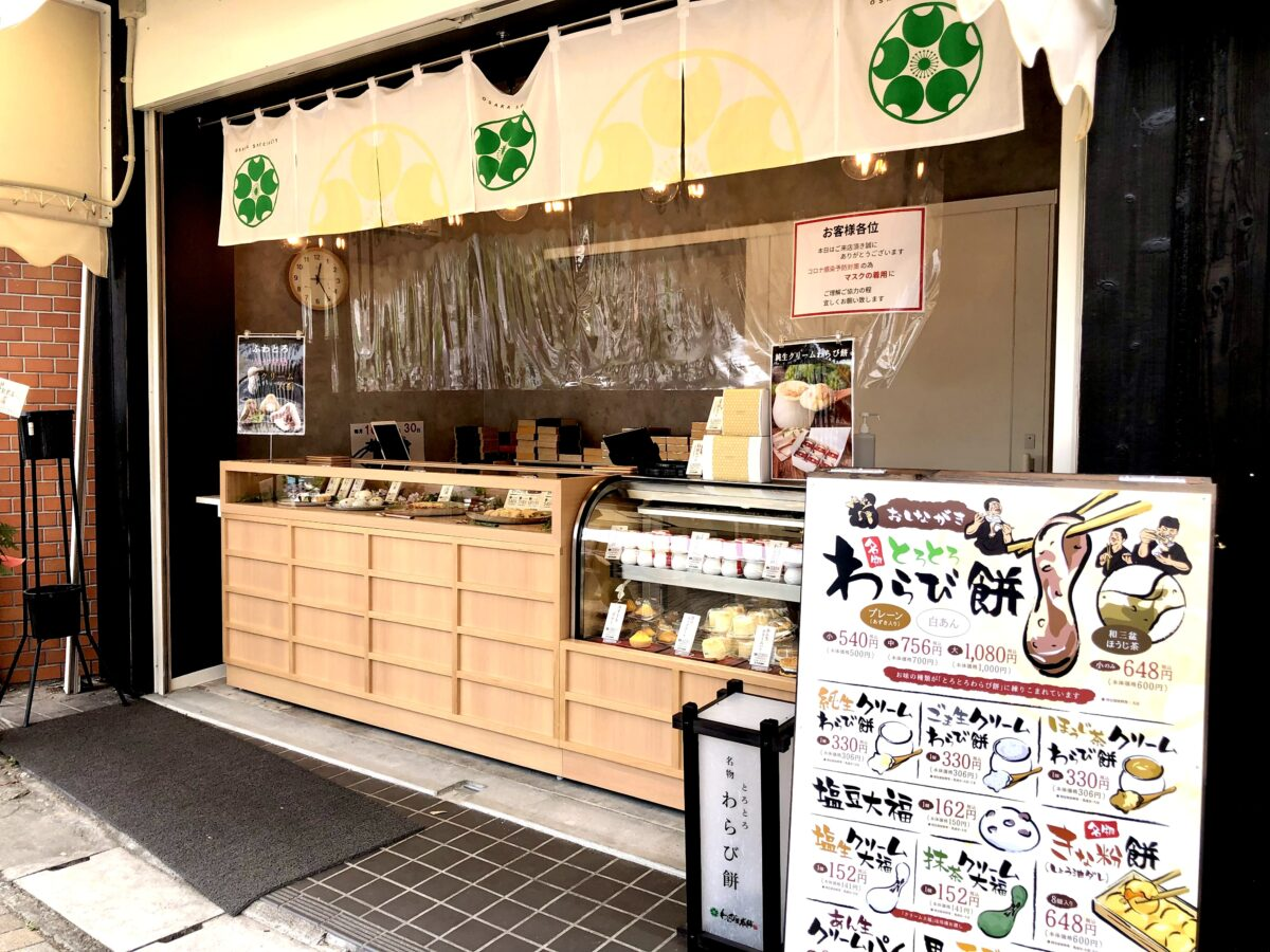 【2021.6/4オープンしました♪♪】堺市東区・白鷺駅前に話題のあのお店!『わらび屋本舗 白鷺駅前店』がオープンしました!!: