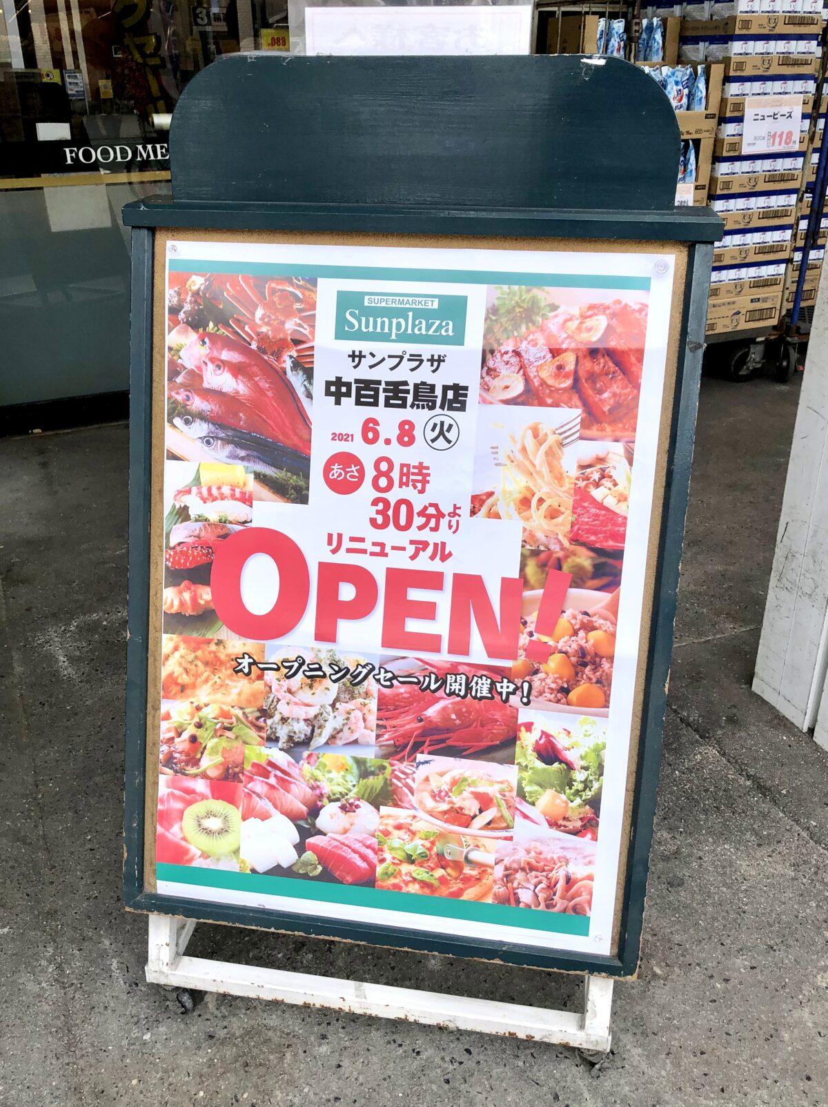 【2021.6/8リニューアルオープン!】堺市北区中百舌鳥・屋号新たに『サンプラザ中百舌鳥店』がリニューアルオープンしましたよ!!: