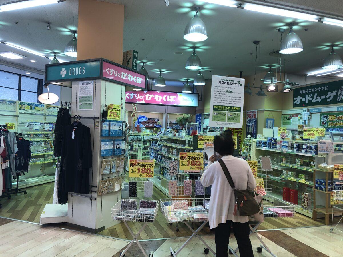 【2021.6/30閉店】堺市西区・おおとりウィングスの「くすりのかわくぼ」が閉店されるようです。: